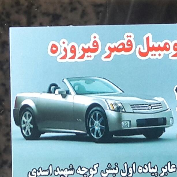 نمایشگاه  اتومبیل قصر فیروزه