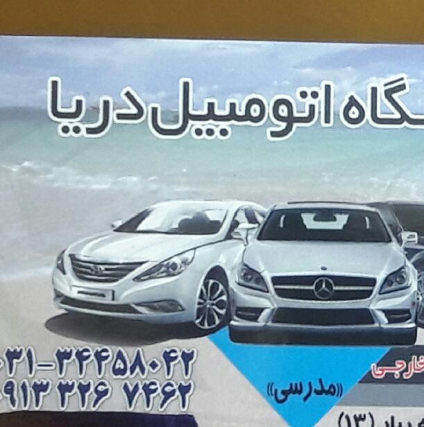 نمایشگاه  اتومبیل دریا